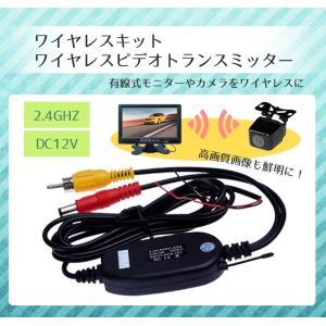 ワイヤレスキット バックカメラ等の配線取り回し不要にする バックカメラなどに 2.4GHz ワイヤレスビデオトランスミッター 送受信機 WBT100|skynet