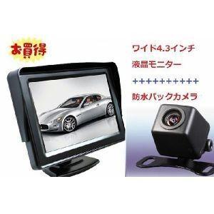 A0119N+搭載4.3インチバックカメラセット  12V専用 バックモニター バックカメラ+モニタ...
