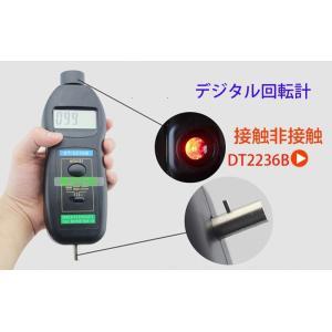 大人気接触&非接触 デジタル回転計タコメーターDT2236B|skynet