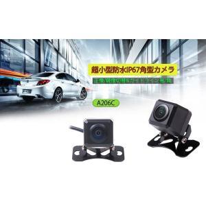 超小型防水IP67CCD フロントカメラリヤカメラ 視野角度120度 正像・鏡像切替機能 ガイドライン有・無し機能 角型 ナイトビジョンカラーカメラ A206C|skynet
