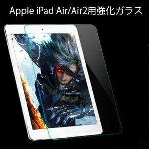 [iPad Air/iPad Air2] 強化ガラス  9Hラウンドエッジ加工液晶保護フィルム  IPAIRCLS