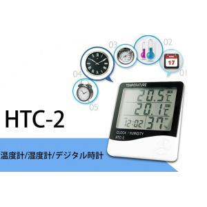 電池式デジタル室内室外温度計室内湿度計 デジタル時計HTC-2|skynet