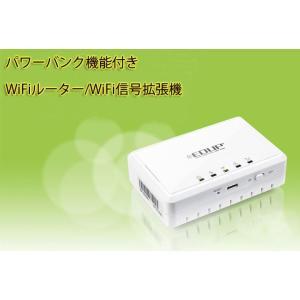 無線LAN中継機 WiFiリピーター/バッテリー機能付き wfr200