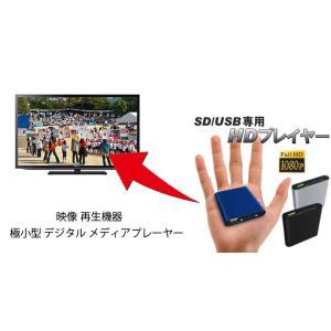 極小型マルチメディアプレーヤー HDMI出力対応 高画質 SDカード USB HDD映像データ簡単再生 車用シガー搭載 HDMD200