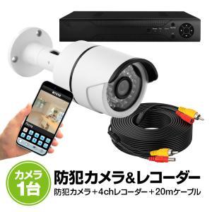 防犯カメラセット 防犯カメラ1台付 4チャンネルDVRレコーダー カメラ4台接続可能 室外使用可防水・暗視カメラ スマホ遠隔監視対応DVR DVR4CHNEWSET101|skynet