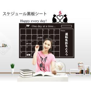 書いたり消したり自由自在!黒板式スケジュールシート 黒板シート カレンダー(skjs)|skynet