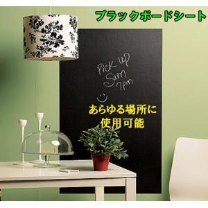 書いたり消したり自由自在! 黒板式シート チョークで書ける 子供部屋からオフィスまで幅広く活用 BKBDS|skynet