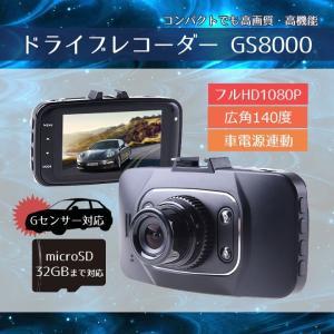 ドライブレコーダー 140度広角レンズ 2.7インチ大画面液晶フルHD1080P ループ録画 Gセンサー GS8000|skynet