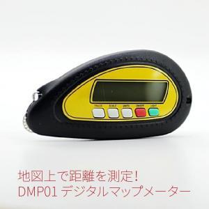 デジタルマップメーター 地図をなぞるだけで実際の距離をチェック バックライト付 曲線もOK! DMP01|skynet