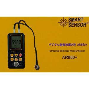 SMART SENSOR社[AR850+]デジタル超音波厚さ計 AR850+|skynet