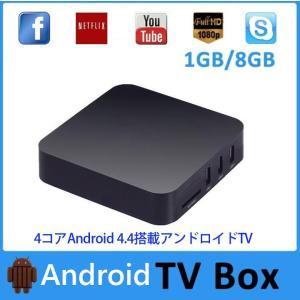4コア アンドロイドTV Box Wi-Fi/LAN対応 便利なアプリが初期インストール済み Android4.4 Googleplay搭載 TMD9X