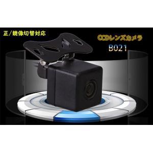 超小型CCD 防水 フロントカメラ/リヤカメラ 正像・鏡像切替機能 ガイドライン有・無機能 12V車専用 B021|skynet