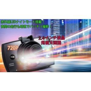 ドライブレコーダー 赤外線LED 6灯搭載 夜間撮影OK 動画 静止画 録音 再生 ワンタッチ切り替え エンジン連動 HD328|skynet