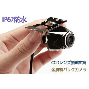 車載用バックカメラ 極小サイズ 防水仕様 金属製カバー CCD広角170度 90度角度調整 ガイドライン有り DS503|skynet