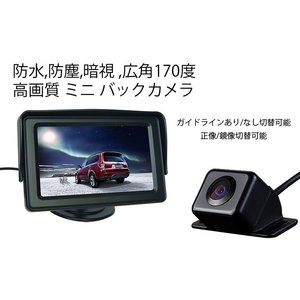 超小型 バックカメラ/フロントカメラ 防水、防塵、広角170度 高画質CMDレンズ ガイドライン切り替え可 正像/鏡像切替可 B031N|skynet