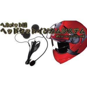 ヘルメット用 バイク用ヘッドセットインカムシステム ステレオスピーカーマイク付 bkh113 skynet