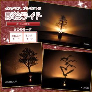 LED影絵ライト 空間演出 タイマーモード搭載 単3電池式 オシャレ インテリア 装飾 CDLED0...
