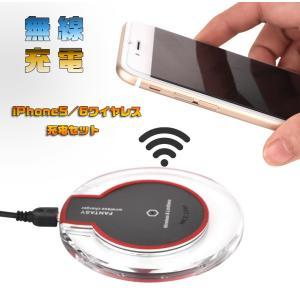 iPhone5/iPhone6/iPhone7/iPhone8&iPhoneX用ワイヤレス充電機セット 置くだけで簡単充電 Lightning抜き差し不要 ケースを付けていても充電可能 FANT01|skynet