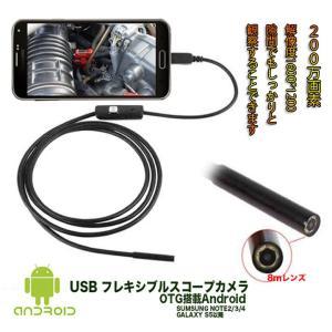 エンドスコープ Androidスマホ対応 200万画素 60度広角 隙間や高所など、細かい所が手元で確認できるデジタル内視鏡 防水IP66 SST450|skynet