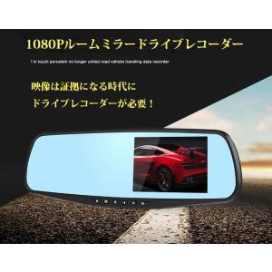 1080Pルームミラードライブレコーダー 4.3インチ大画面 薄型ルームミラー 上書録画 Gセンサーモーションセンサー録画 RMD43|skynet