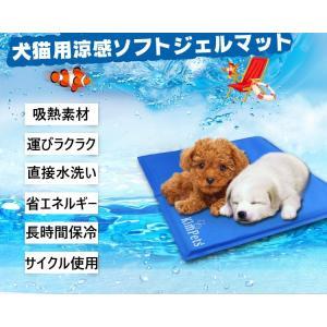 ペット用クールマット 冷却マット ひんやり涼しい イヌ 猫 ...