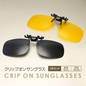 クリップを眼鏡のブリッジに引っ掛けるだけの簡単装着! 昼用の偏光ブラックと夜用のイエローグラスの二枚...