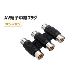 AV端子中継プラグ/アダプタ 3ピンのオスケーブル同士を接続可能 RCA3SET skynet