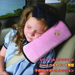 シートベルトクッション 車 落下防止 子供枕 サポートクッション シートベルトパッド 筒型 SBC001の写真
