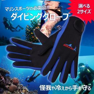 ダイビンググローブ シュノーケリング手袋 寒中水泳 マリンスポーツ サーフィン 厚さ1.5mm 怪我/防寒対策 DG001|skynet