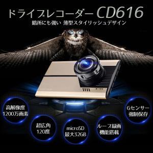 ドライブレコーダー 暗視 高画質録画 常時録画  動体検知録画 Gセンサー強制保存 スリム コンパクト 3インチ DRCD616|skynet