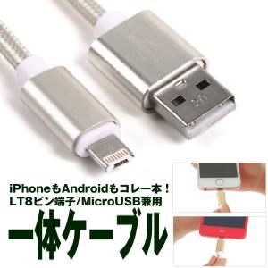 iphone7対応 iPhone Android 両対応 充電ケーブル Lightning microUSB 急速充電&高速データ転送 USB2A