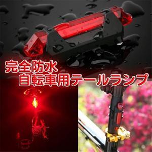 自転車用テールランプ 高輝度LED セーフティライト USB充電 防水 ランプ4モード BKPU09 skynet