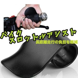 バイク用スロットルアクセルアシスト ブラック フリーサイズ BKPS018 skynet