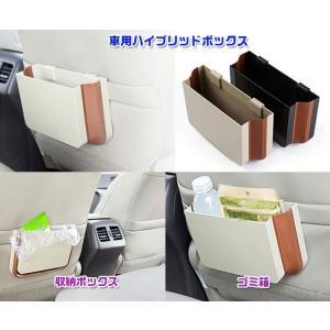 車用ハイブリッドボックス 運転席/助手席 折り畳みゴミ箱 ダストボックス ストレージボックス お家やイベントなどにも使用可能  SNBOX02|skynet