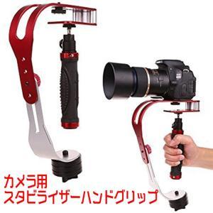 カメラスタビライザー 撮影安定化機材 手ブレ軽減 一眼レフ スポーツカメラ スマホ デジカメ デジタルビデオカメラ ORS1500|skynet
