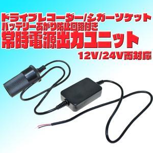 シガーソケット ドライブレコーダー用 常時電源出力ユニット シガーソケット給電 CARADP12V|skynet