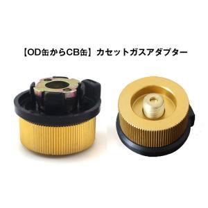 OD缶からCB缶 カセットガスアダプター アウトドアガス機器が使用可能 ガスアダプター アウトドア キャンプ バーベキュー OD2CB|skynet
