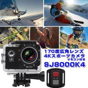 4K スポーツカメラ アクションカメラ 2インチ WiFi対応 30M防水 リモコン付き 170度広角レンズ SJ8000K4|skynet