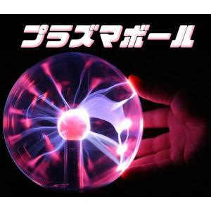 プラズマボール サンダーボール 科学おもちゃ インテリア 放電球 ハロウィン PSB80