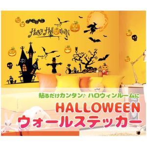 ウォールステッカー:ハロウィーン ハロウィン HALLOWEEN イベント/お店/お部屋の装飾に 飾り付け デコレーションシール MJ8006|skynet