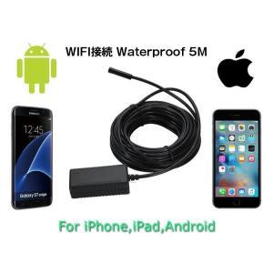 iPhone/iPad対応 WIFI/USB接続エンドスコープ内視鏡 Android&iOS対応 IP66防水 8.4mmレンズ ledライト付 無線スコープ 工業検査カメラ WS6805|skynet