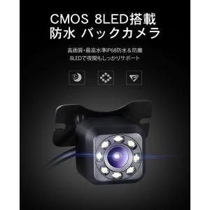 8LED搭載バックカメラ 8LEDで夜間もしっかりサポート CMOS 防水 バック時のガイドライン表示/非表示切換可能 EONON A0130N|skynet