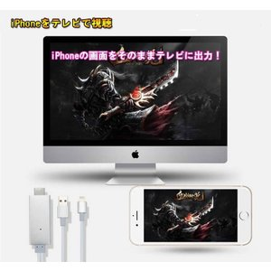 Lightning to HDMI 変換ケーブル iPhoneで撮った写真・動画やYouTube等をテレビに映す(注:テザリング契約要)HDMI変換ケーブル  iphone6s/6対応 LT2HDMI