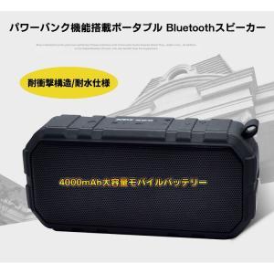防水ポータブル Bluetoothスピーカー 4000mAh大容量バッテリー内蔵 超長待機 microSDカード USBメモリ再生対応 スマホに充電可 PTHX19|skynet