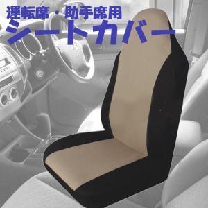 車用シートカバー 運転席/助手席兼用 選べる3色 シートを汚れから守る 汎用品 TIROL2155|skynet