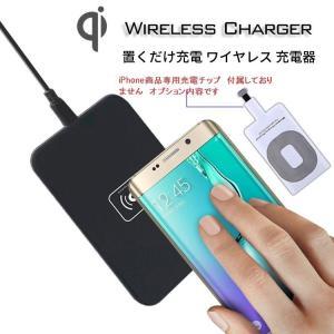 置くだけ充電 ワイヤレス充電器(充電チップ別売り) 無線充電 Qi(チー) 無線充電レシーバー 無線 チャージパッド FANT02
