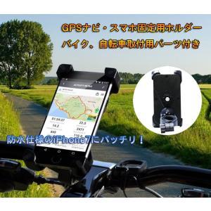 iPhone7対応 バイク、自転車用スマホ ホルダー 360度回転 iPhone Garaxy Xperia 多機種対応 厚さ調整パッド付属  脱落防止 TORE001 skynet