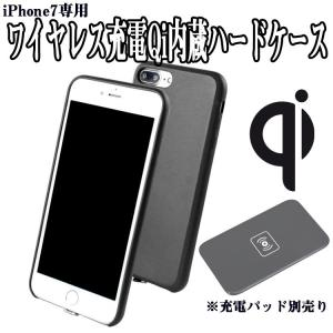 iPhone7専用 Qi(チー)対応 ワイヤレス充電 レザーケース (充電パッド別売り) QIIP7CC
