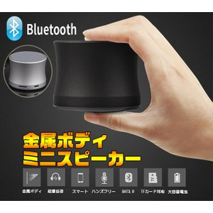 高音質ワイヤレススピーカー Bluetooth対応 マイクロSDカード対応 3W低音強化 6時間連続...