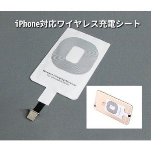 iPhone7/6/5対応 ワイヤレス充電シート Qi(チー)対応充電器が利用可能 充電チップ IP6CGS